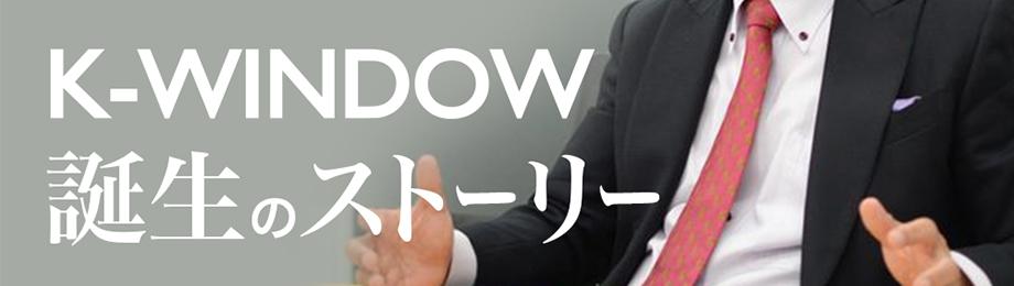 K-WINDOW誕生のストーリー