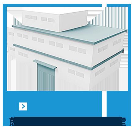 その4.生産 熊谷工場での一貫自社生産