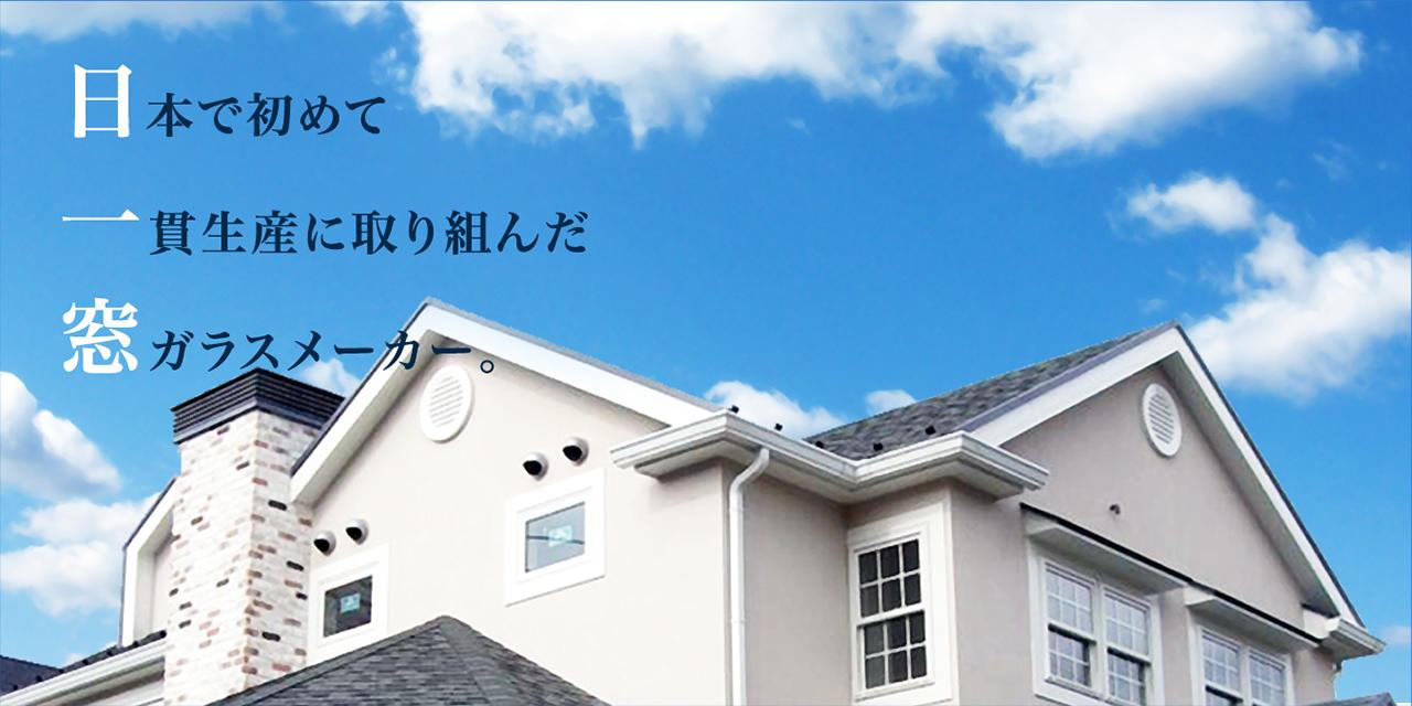 日本で初めて一貫性生産に取り組んだ窓ガラスメーカー。